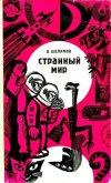 Странный мир (сборник) - Шалимов Александр Иванович