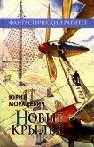 Новые крылья (сборник) - Моралевич Юрий Александрович