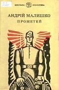 Прометей - Малышко Андрей Самойлович