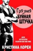 Грязная буйная штучка (ЛП) - Лорен Кристина