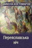 Переяславская ночь - Костомаров Николай Иванович