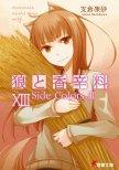 Волчица и пряности. Краски мира 3 (ЛП) - Хасэкура Исуна