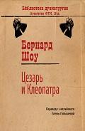 Цезарь и Клеопатра (др. перевод) - Голышева Елена Михайловна