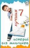 7 лучших историй для мальчиков (сборник) - Твен Марк