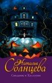 Свидание в Хэллоуин (Магия венецианского стекла) - Солнцева Наталья