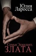 Злата (СИ) - Ларосса Юлия