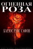 Огненная роза (ЛП) - Сафон Карлос Руис