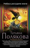 Небеса рассудили иначе - Полякова Татьяна Викторовна