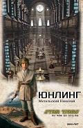 Юнлинг (СИ) - Метельский Николай Александрович