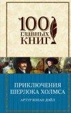 Приключения Шерлока Холмса (сборник) - Дойл Артур Игнатиус Конан