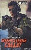 Универсальный солдат - Стрэнтон Арч