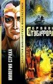 Империя страха [Империя вампиров] - Стэблфорд Брайан Майкл