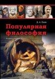 Популярная философия. Учебное пособие - Гусев Дмитрий Алексеевич