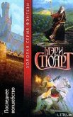 Последнее волшебство - Стюарт Мэри