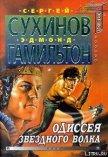 Капкан для Звездного волка - Сухинов Сергей Стефанович
