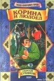 Корина и людоед - Сухинов Сергей Стефанович