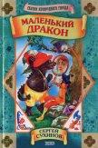 Маленький дракон - Сухинов Сергей Стефанович