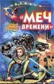 Меч времени - Сухинов Сергей Стефанович