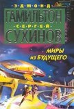 Миры из будущего - Сухинов Сергей Стефанович