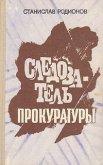 Шестая женщина - Родионов Станислав Васильевич