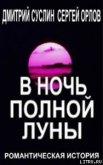 В ночь полной луны - Суслин Дмитрий Юрьевич