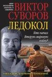 Ледокол - Суворов Виктор