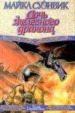 Дочь железного дракона - Суэнвик Майкл