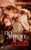 По дороге к любви - Редмирски Дж. А.