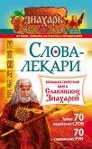 Слова-лекари. Большая секретная книга славянских знахарей - Тихонов Евгений