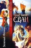 Багрянка - Сван Томас Барнет
