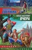 Когда наступит вчера - Свержин Владимир Игоревич