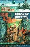 Колесничие Фортуны - Свержин Владимир Игоревич