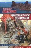 Крестовый поход восвояси - Свержин Владимир Игоревич