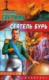 Сеятель бурь - Свержин Владимир Игоревич
