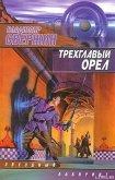 Трехглавый орел - Свержин Владимир Игоревич
