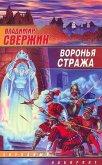 Воронья стража - Свержин Владимир Игоревич