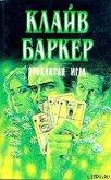 Проклятая игра - Баркер Клайв