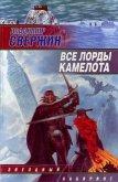 Все лорды Камелота - Свержин Владимир Игоревич