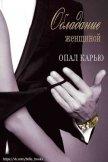 Обладание женщиной (ЛП) - Карью Опал