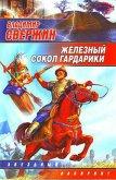 Железный Сокол Гардарики - Свержин Владимир Игоревич