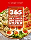 365 рецептов вкусной русской кухни - Иванова С.