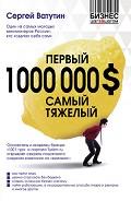 Первый миллион долларов самый тяжелый - Ватутин Сергей