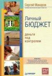 Личный бюджет. Деньги под контролем - Макаров Сергей Владимирович