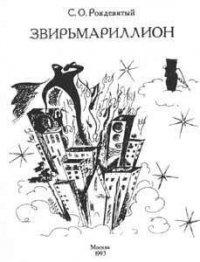 Звирьмариллион - Свиридов Алексей Викторович
