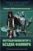 Бездна фанмира (СИ) - Магазинников Иван Владимирович
