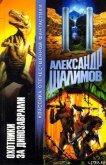 Охотники за динозаврами [Охота за динозаврами] - Шалимов Александр Иванович
