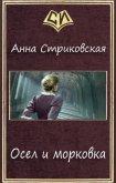 Осел и морковка (СИ) - Стриковская Анна Артуровна