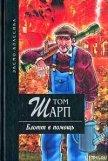 Блотт в помощь - Шарп Том