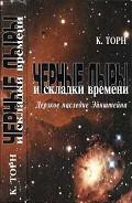 Черные дыры и складки времени. Дерзкое наследие Эйнштейна - Торн Кип