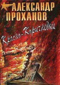 Красно-коричневый - Проханов Александр Андреевич